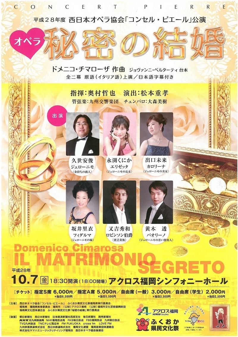 平成28年度 西日本オペラ協会「...