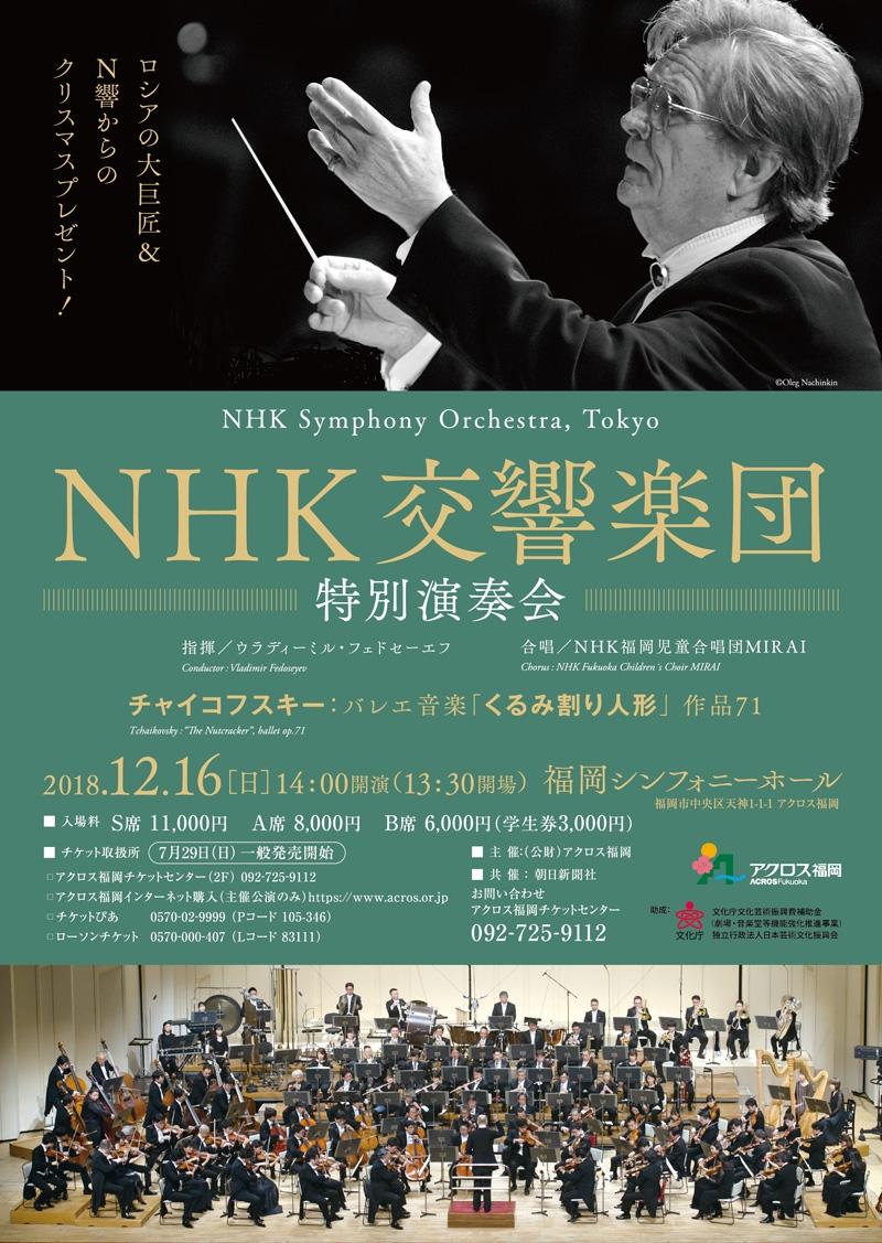 公演・イベント