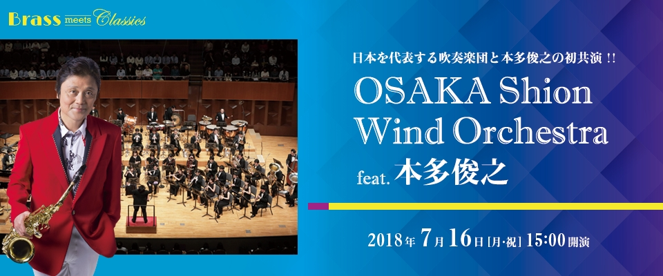Brass meets Classics Osaka Shion Wind Orchestra feat.本多俊之
